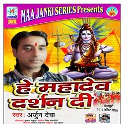Hey Mahadev Darshan Di songs