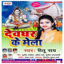 Devghar Ke Mela songs