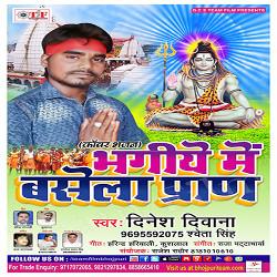 Bhangiye Main Basela Pran songs