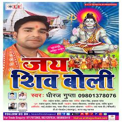 Jai Shiv Boli songs