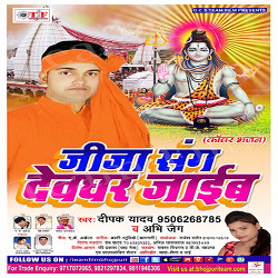 Jija Sang Devghar Jaib songs