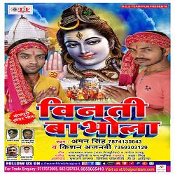 Vinti Ba Bhola songs