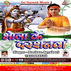 Bhola Ji Ke Darshanwa songs