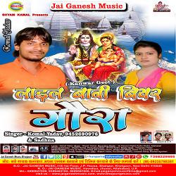 Lail Baani Beer Gaura songs