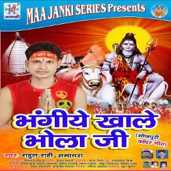 Bhangiye Khale Bhola Ji songs