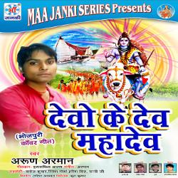 Devo Ke Dev Mahadev songs