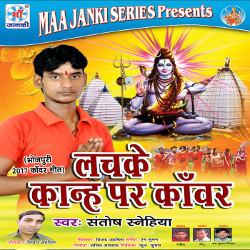 Lachake Kanhh Par Kawar songs