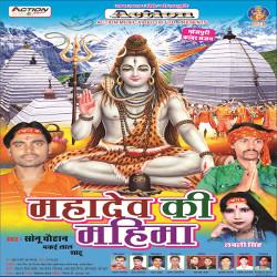 Mahadev Ki Mahima songs