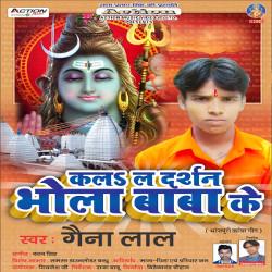 Kala Darshan Bhola Baba Ke songs