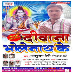 Deewana Bholenath Ke songs