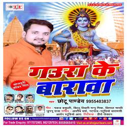 Gaura Ke Barawa songs
