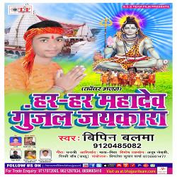 Har Har Mahadev Gunjal Jaikara songs