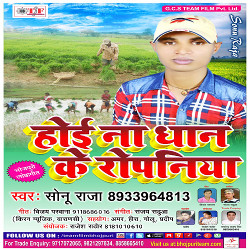 Hoi Na Dhaan Ke Ropaniya songs