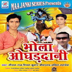 Bhola Oghaddani songs