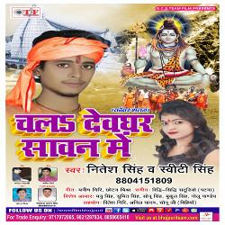 Chala Devghar Saawan Me songs