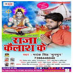 Raja Kailash Ke songs