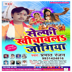 Selfi Khichawal Jogiya songs