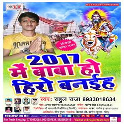 2017 Me Baba Ho Hero Banaiha songs