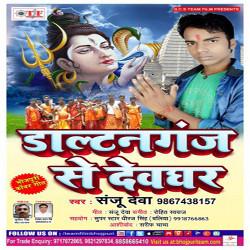 Daltanganj Se Devghar songs