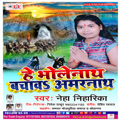 He Bholenath Bachawa Amarnath songs