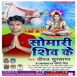 Somari Shiv Ke songs