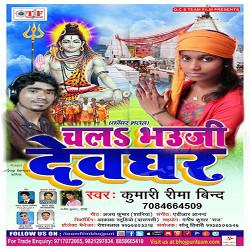 Chala Bhauji Devghar songs