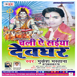 Dam Dhake Devghar Chala songs