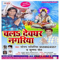 Chala Devghar Nagariya songs