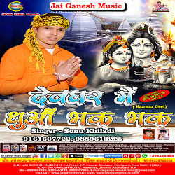 Devghar Me Dhua Bhak Bhak songs