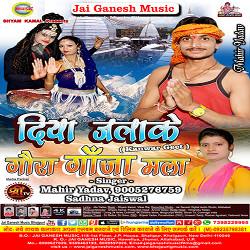 Diya Jalake Gaura Ganja Mala songs