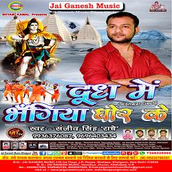 Dudh Me Bhangiya Ghor Ke songs
