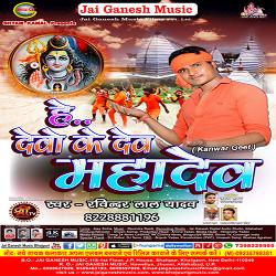 He Devo Ke Dev Mahadev songs