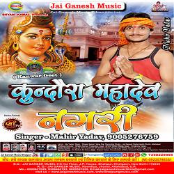 Kundaura Mahadev Nagari songs