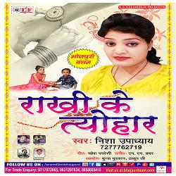 Rakhi Ke Tyohar songs