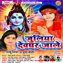 Julia Devghar Jale songs