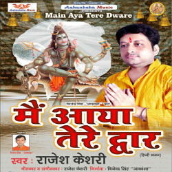 Main Aaya Tere Dwar songs