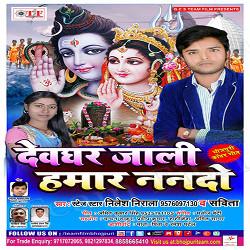 Devghar Jaali Hamar Nanado songs
