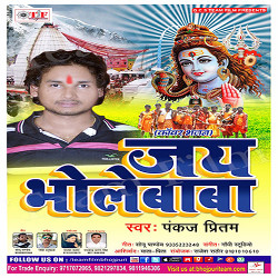 Jai Bholebaba songs