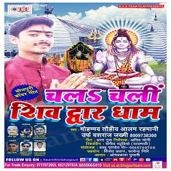 Chala Chali Shiv Dwar Dham songs
