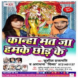 Kanha Matja Hamke Chhod Ke songs