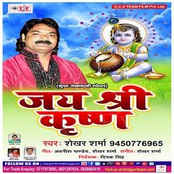 Jai Shree Krishna songs