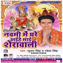 Navmi Me Ghare Aihe Maai Sherawali songs