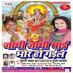 Jagi Jagi Mai Bhor Ho Gail songs