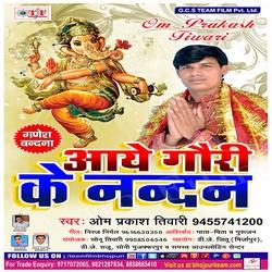 Aaye Gauri Ke Nandan songs