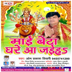 Mai Beta Ghare Aa Jaiha songs
