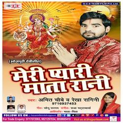 Meri Pyari Mata Rani songs