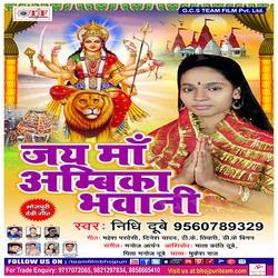 Jai Ma Ambika Bhawani songs