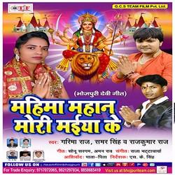 Mahima Mahan Mori Maiya Ke songs