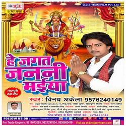He Jagat Janani Maiya songs