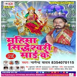 Mahima Shidheshwari Maai Ke songs